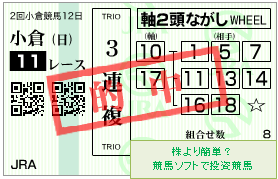 20170903_小倉11R