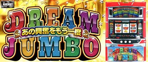 dreamjumbo-title.jpg