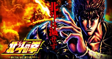 hokuto5-title.jpg