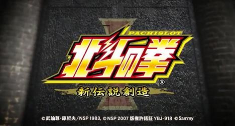 hokutosouzou-title.jpg