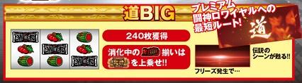 inoki4-bonus2.jpg