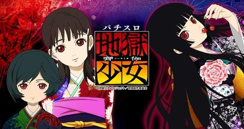 jigokushoujyo2-title.jpg