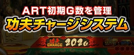 moeyokanfuu-charge.jpg