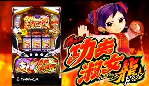moeyokanfuu-title.jpg