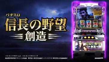 nobunaga2-title.jpg