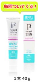 薬用パール ホワイト Pro EXプラス プレゼント