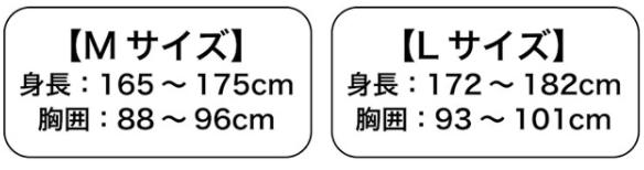鉄筋シャツ サイズ