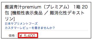 厳選青汁premium アマゾン