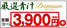 厳選青汁premium 公式