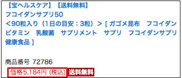 フコイダンサプリ50 楽天