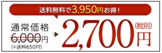 ストレピア 価格