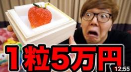 1粒5万円のイチゴ