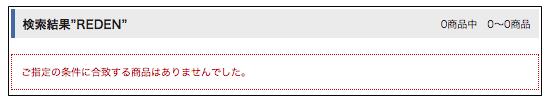 REDEN(リデン)マツキヨ