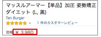 マッスルアーマー Amazon