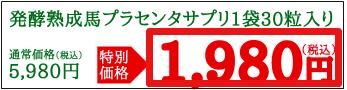 発酵キレイ・デ・プラセンタ 公式