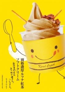 別格濃厚ルフナ紅茶ソフトクリーム