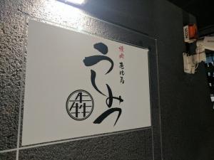 焼肉うしみつ 恵比寿本店