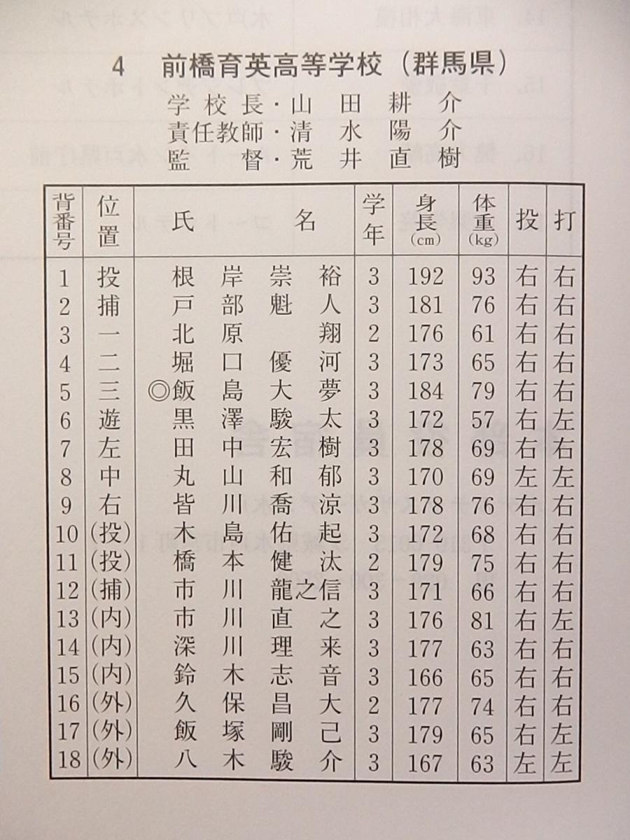 04_前橋育英