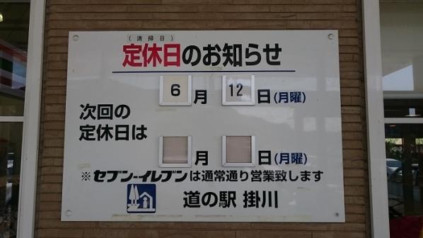 道の駅掛川(14)