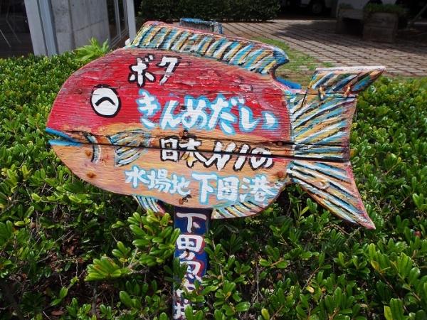 開国下田(4)