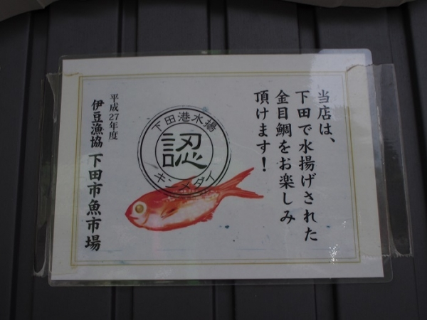 開国下田(9)