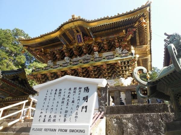 陽明門(7)