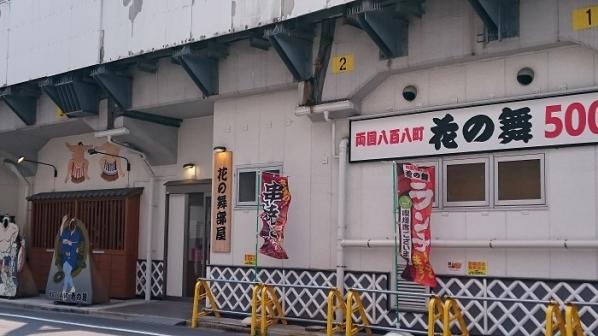 ちゃんこ(6)