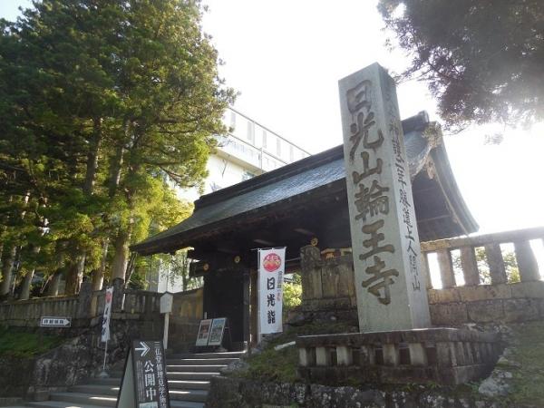日光山輪王寺(1)