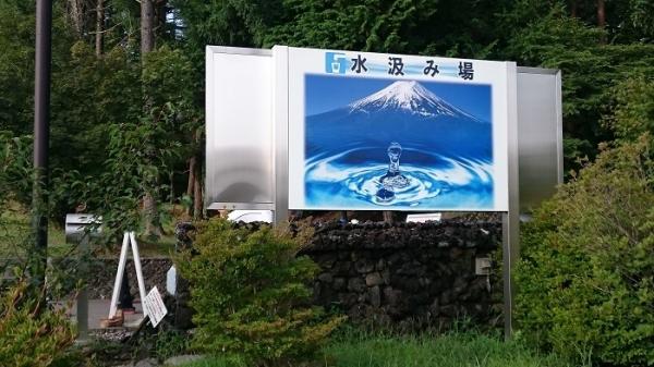 富士吉田(2)