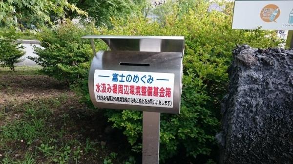 富士吉田(7)