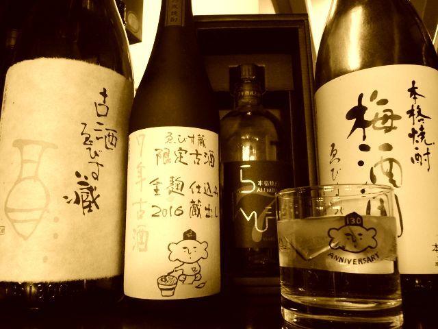 ゑびす酒造こじんまりの会01
