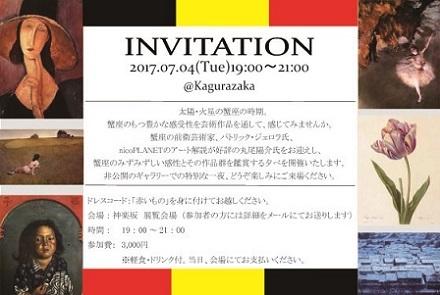 invitation-2_20170630131019f12.jpg
