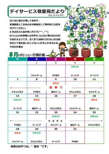 敬愛苑 デイサービス 8月予定