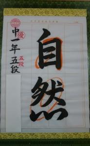 毛筆3-1704