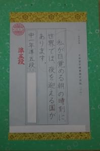 硬筆2-1704