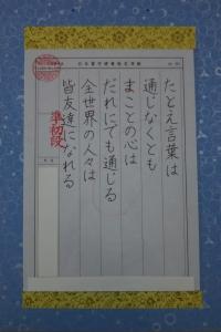 硬筆3-1704