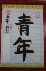 毛筆1-1704