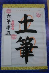 毛筆2-1704
