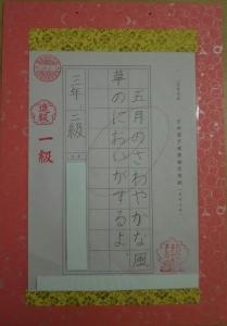 硬筆1-1705
