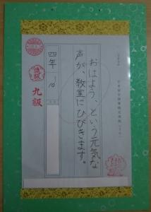 硬筆2-1705