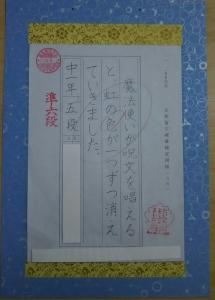 硬筆6-1705