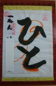 毛筆1-1705