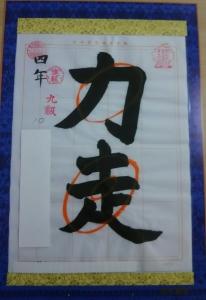 毛筆2-1705