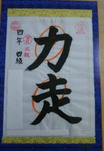 毛筆3-1705