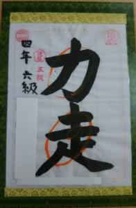 毛筆4-1705