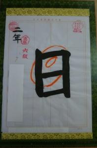 毛筆5-1705