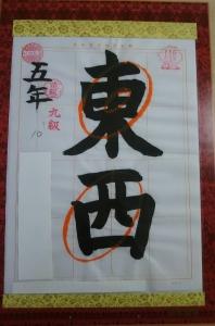 毛筆6-1705
