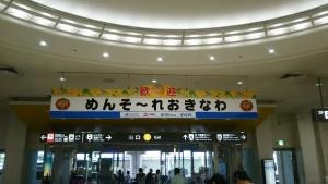 那覇空港1-1705