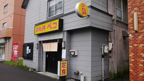 札幌市 ぶた丼ペコ