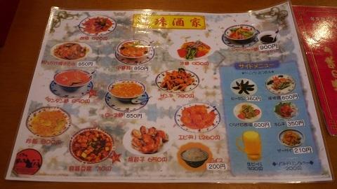 江別市 中国料理 明珠酒家 (ミンジュシュカ)